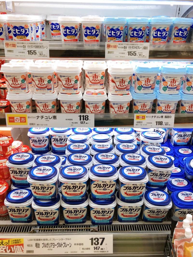 無糖ヨーグルト|高タンパク質 腸内環境|藤本鍼灸整骨院 大阪府池田市