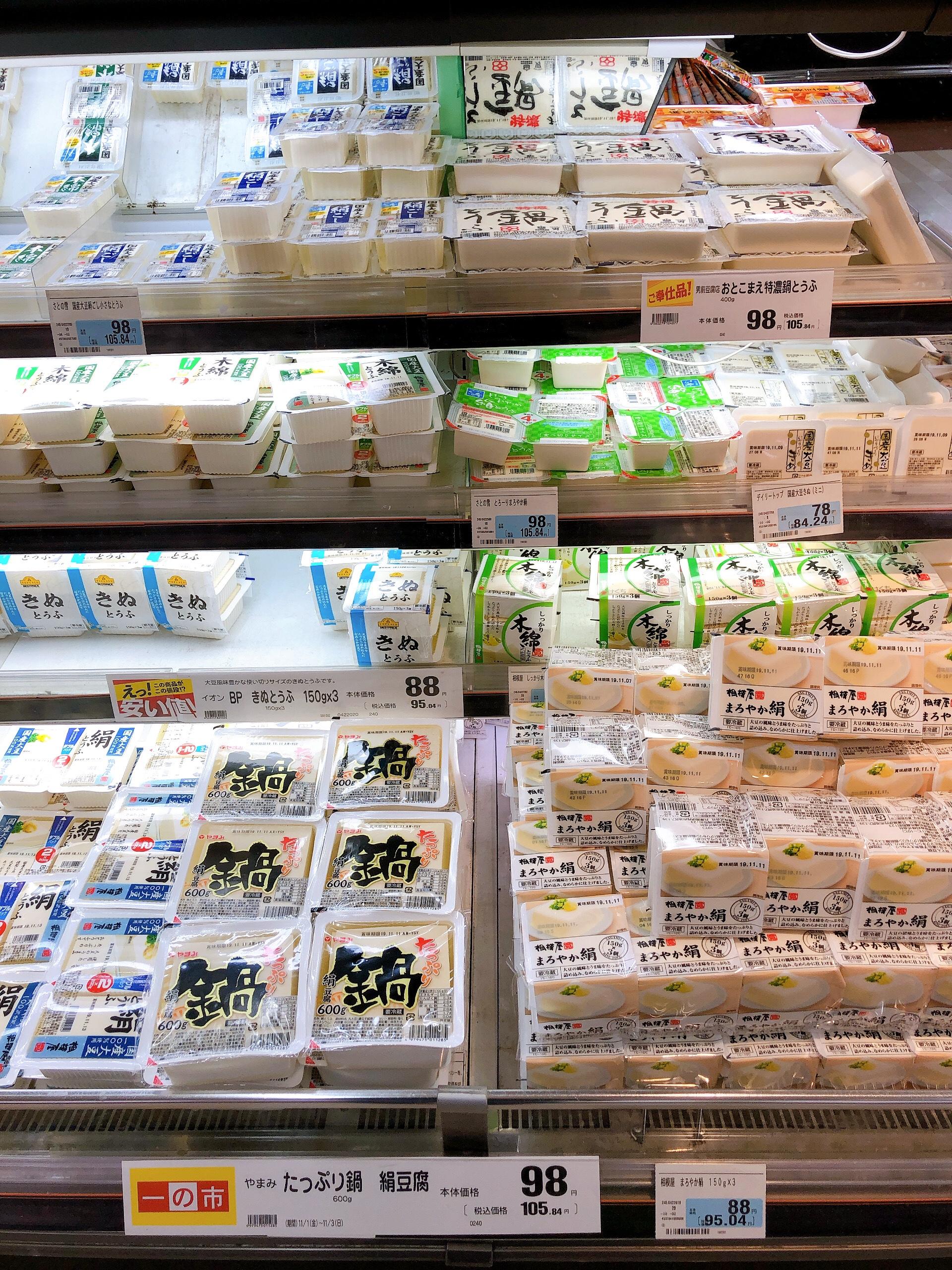 豆腐は栄養豊富で太らない最高の食材|高タンパク質|藤本鍼灸整骨院 大阪府池田市