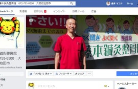 藤本鍼灸整骨院Facebookページ